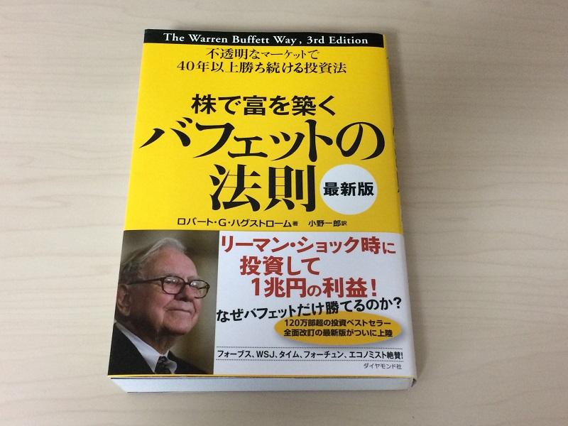 【書評】株で富を築くバフェットの法則[最新版]—不透明なマーケットで40年以上勝ち続ける投資法