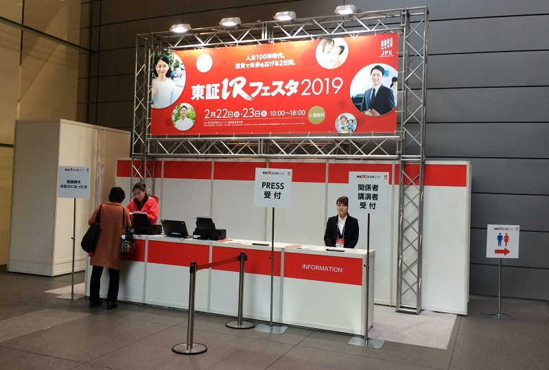 東証IRフェスタ2019に行ってきました!