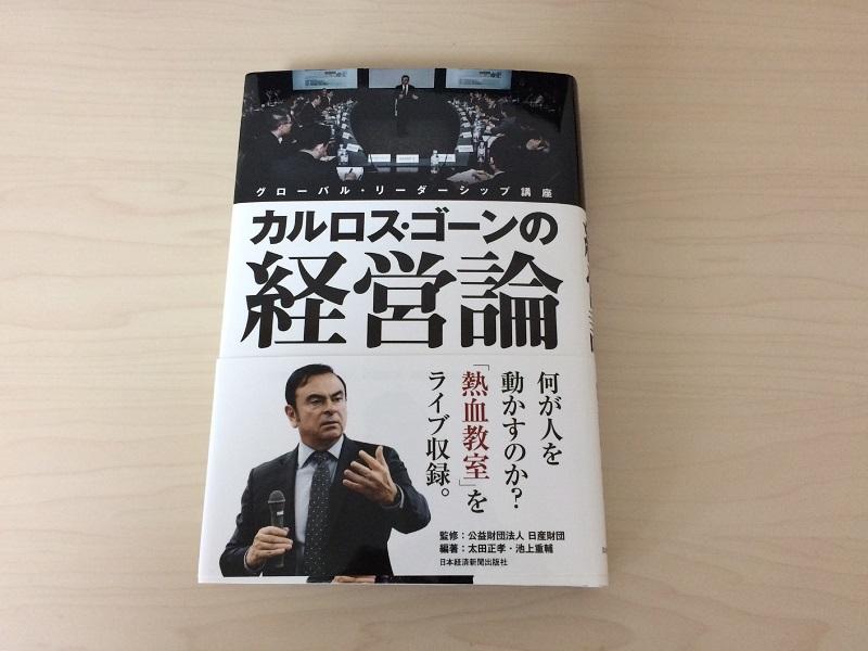 【書評】カルロス・ゴーンの経営論 グローバル リーダーシップ講座