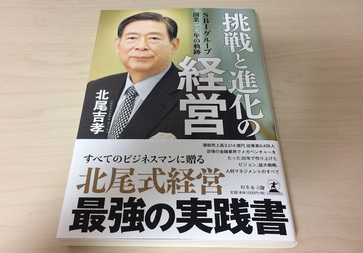 【書評】挑戦と進化の経営 SBIグループ創業二〇年の軌跡  北尾 吉孝 (著)