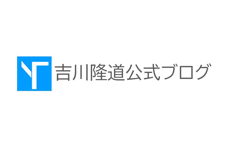 当サイトを「吉川隆道ブログ」としてリニューアルしました!