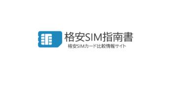 格安SIM比較情報サイト「格安SIM指南書」を公開します!