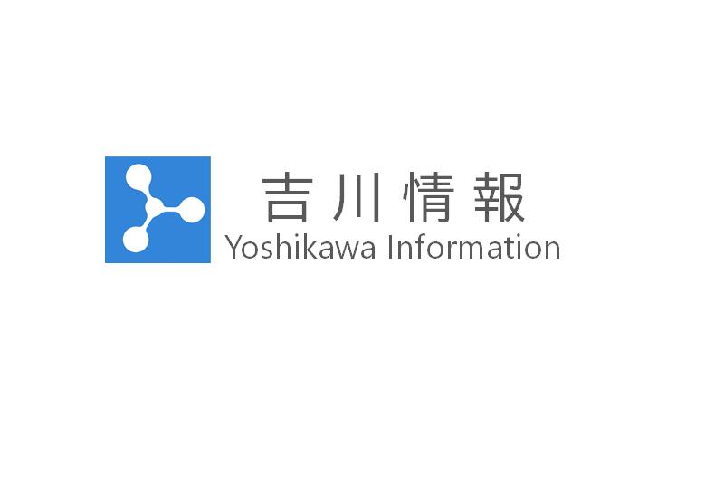 商号を「吉川情報(英名:Yoshikawa Information)に変更します