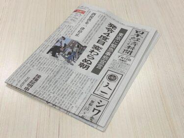 【書評】日経新聞夕刊連載小説「ワンダーランド急行」